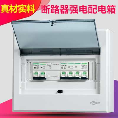 Iron box electric box household empty open box magazine PZ30 strong distribution box mounted indoor air switch cutter power cabinet