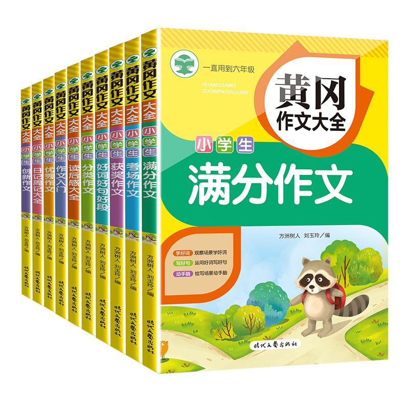 老师推荐!10册小学生黄冈作文满分作文