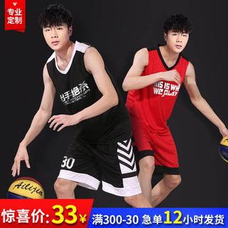 Форма баскетбольная,  Баскетбол костюм мужчина студент личность конкуренция обучение команда одежда мужской и женщины движение жилет джерси клиенты сделанный на заказ униформа, цена 485 руб