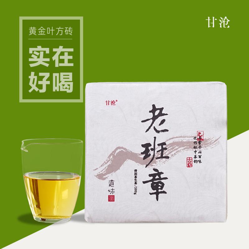 甘沧古茶2018年老班章第三第四叶砖茶普洱茶方砖春茶500克生茶