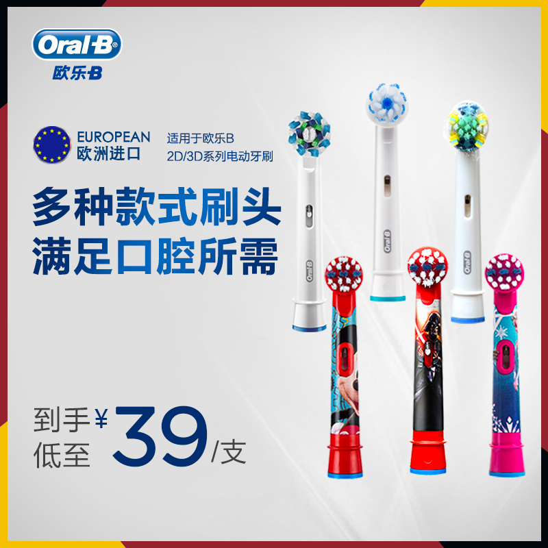 oral-b Oral-b electric toothbrush head replacement head adult children's  home soft fur overseas imports