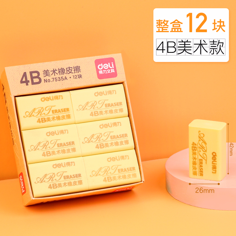 (4b Art Rubber Large Size) 12 Boxes