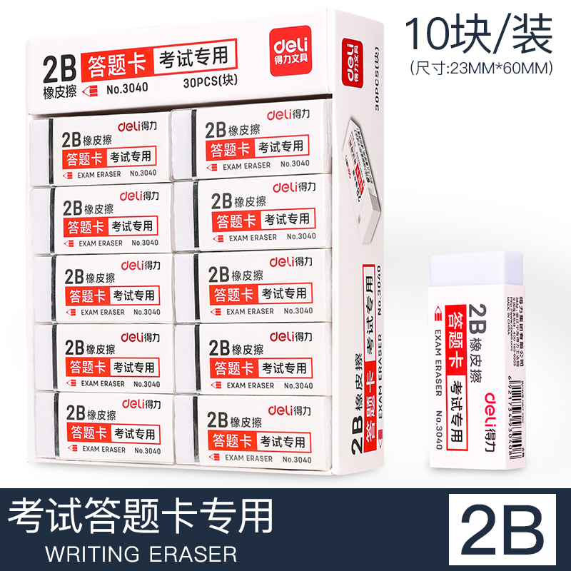 (2B ANSWER SHEET EXAM RUBBER LARGE) 10 PIECES IN BULK