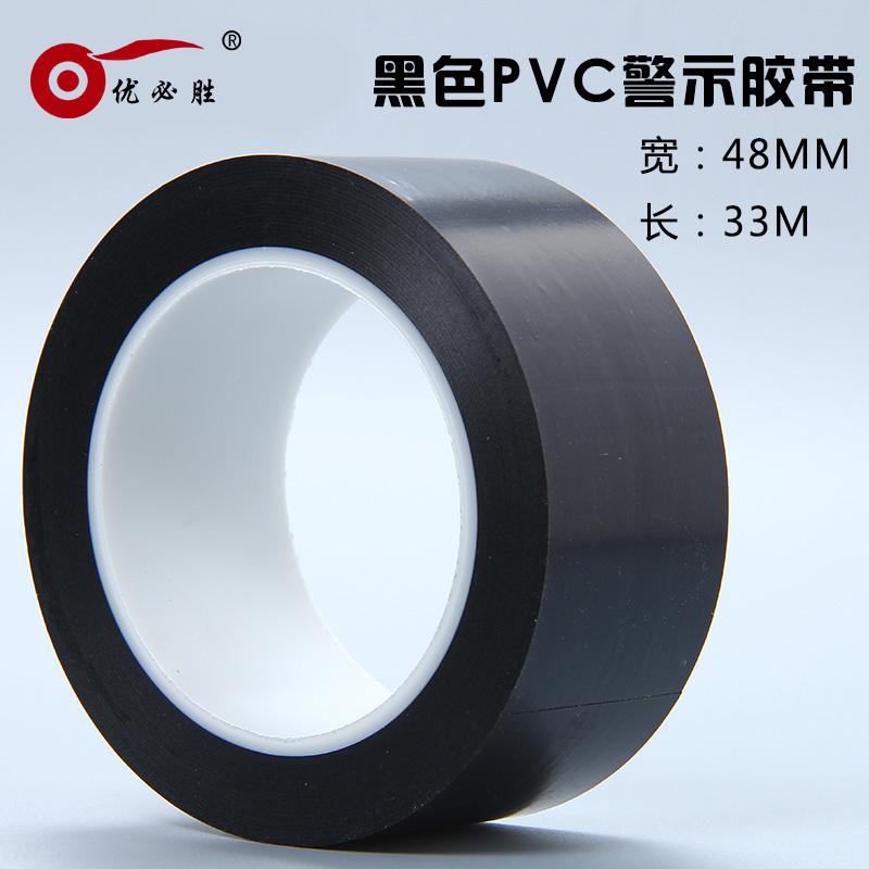 Черный Ширина 48MM * 33M