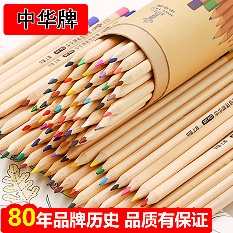 中华牌油性彩铅彩色铅笔素描手绘36色48色马克绘画套装专业画