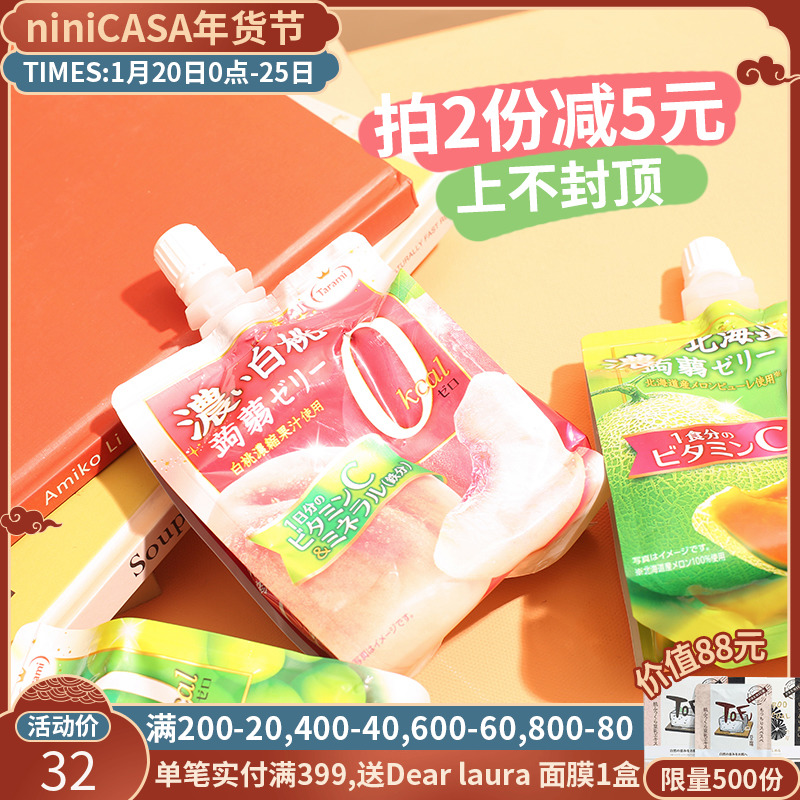 Greasy ninicasa Tarami 蒟蒻 peach melon grape-flavored juice low-card jelly pudding snack 3 packs