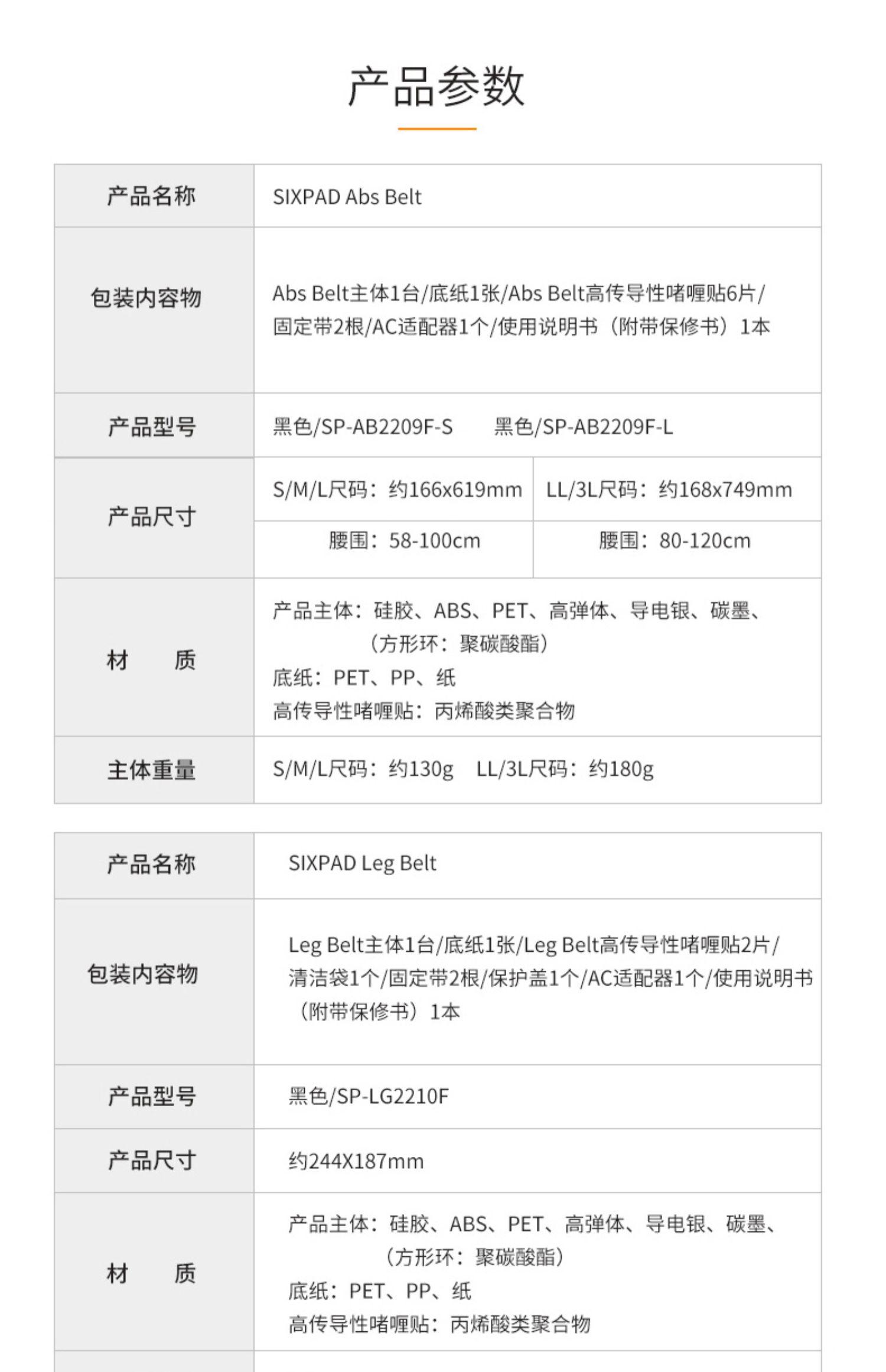 C罗SIXPAD腰腹健身仪Abs Belt&Twin Leg Set腰腹腿部锻炼增肌塑形商品详情图