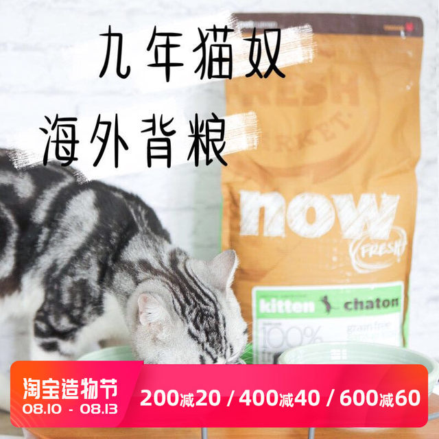 Canada NOW Fresh gluten-free shipping natural food Young Cat Food Cat Food 8 lbs import now