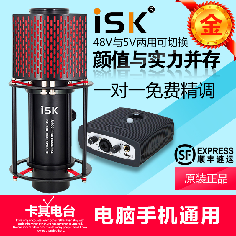 ISK S600 condenser microphone sound card set radio anchor