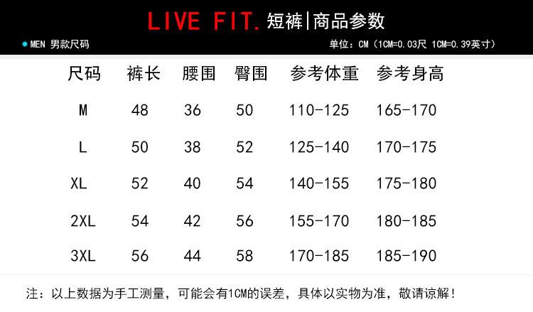 健身国际新款运动裤男短裤五分裤肌肉兄弟速干内衬双层防走光大尺码详细照片