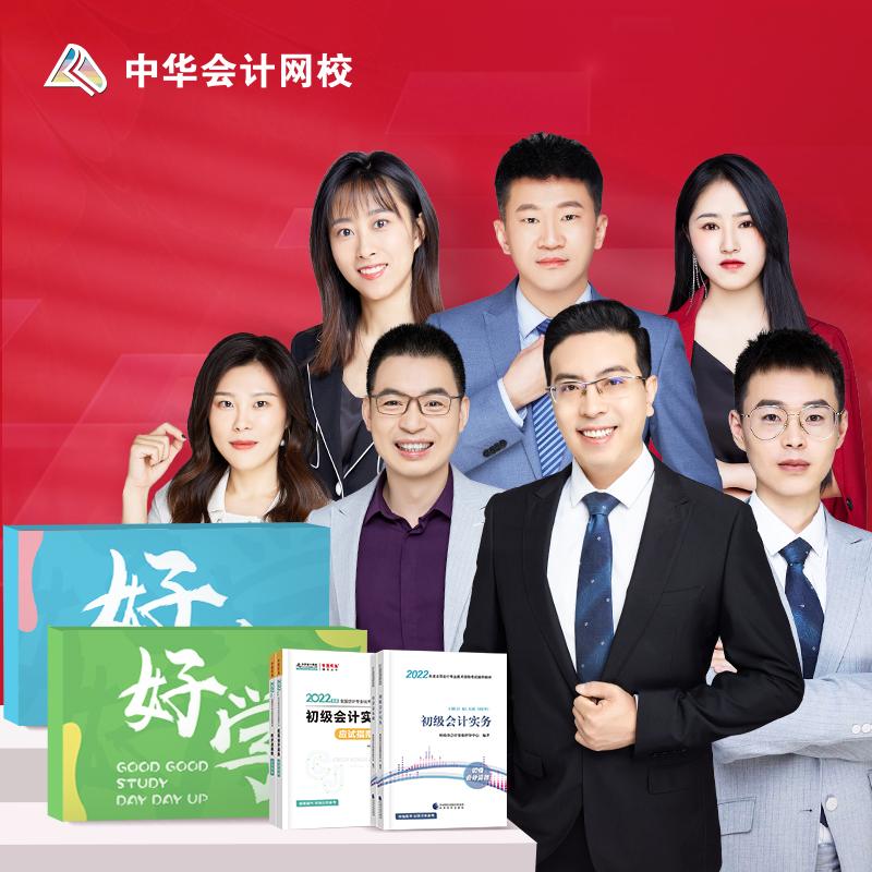 2022年中华会计初级会计网课
