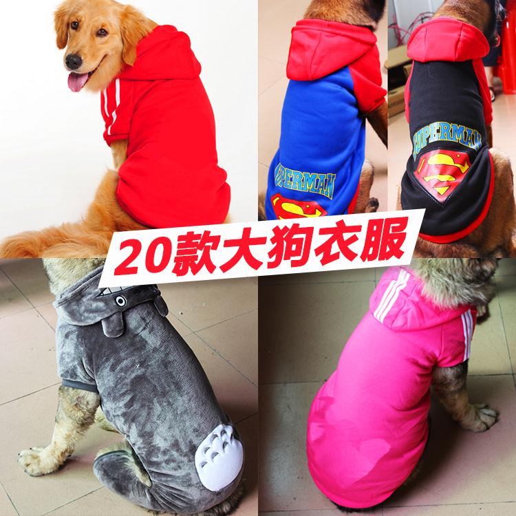 包邮金毛萨摩不倒绒大中小型犬狗狗衣服秋冬装萨摩耶哈士奇金毛