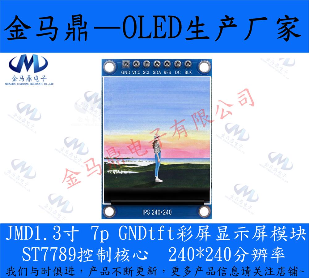 全彩1.3寸TFT厂家直供1.3TFT模块彩屏ST7789显示屏模组1.3tft