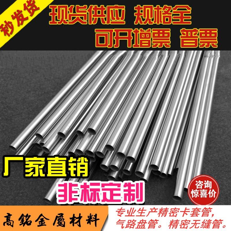 304不锈钢毛细管无缝卡套管外径2 3 4 5 6 7 8 9 10mm壁厚0.5零切
