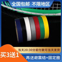 Genuine badminton racket tennis racket towel hand glue sealing insulation tape tape fixed end tape