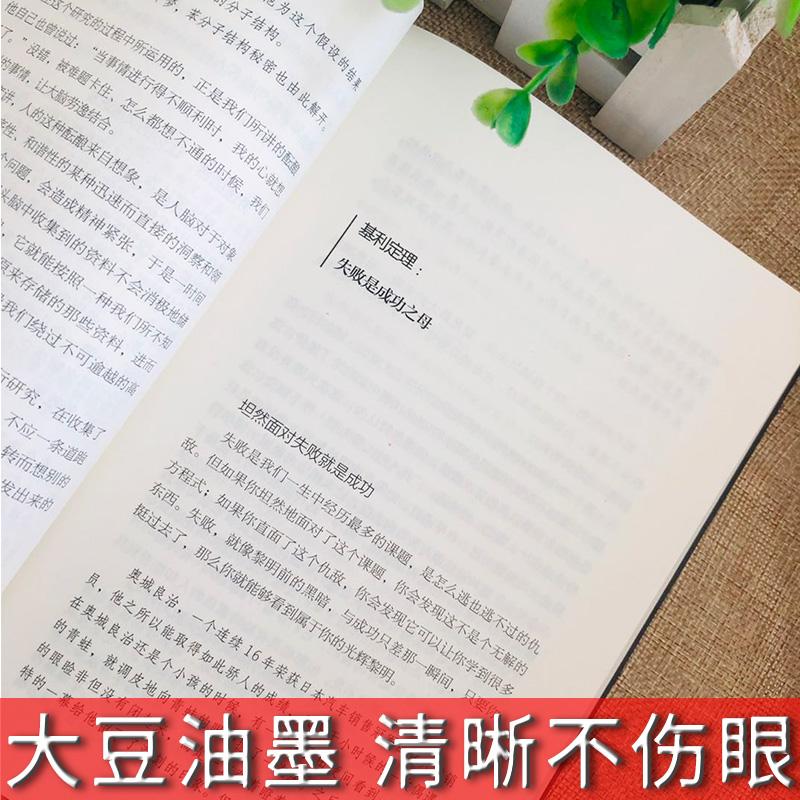 抖音书单 受用一生的六本书 企业管理书籍 第4张
