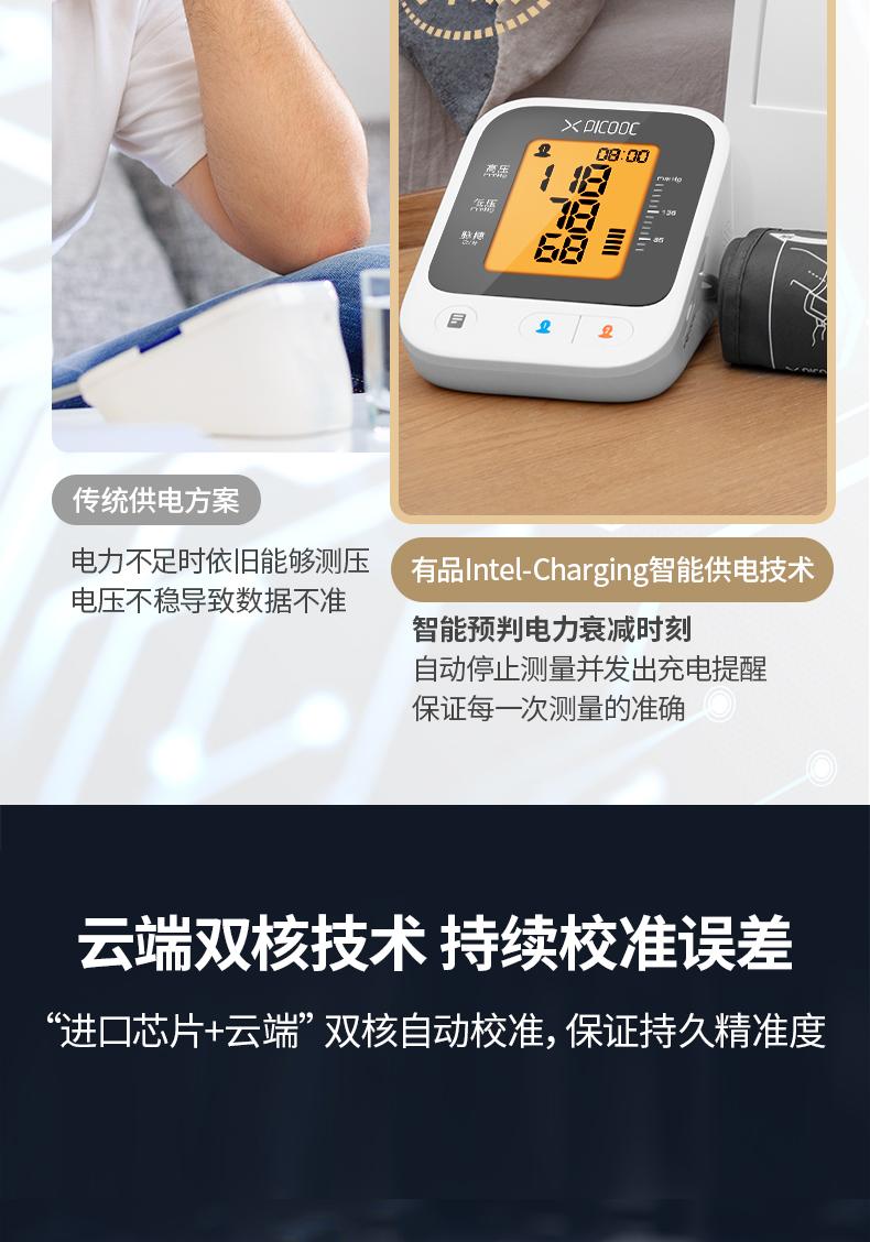有品 医用级臂式全自动血压仪 语音播报 图9