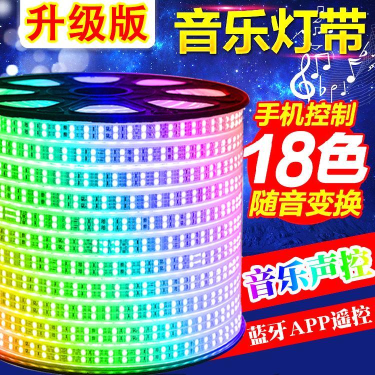 16色led七彩灯带 户外防水led灯条 客厅吊顶彩色遥控led变色灯带,可领取40元淘宝优惠券