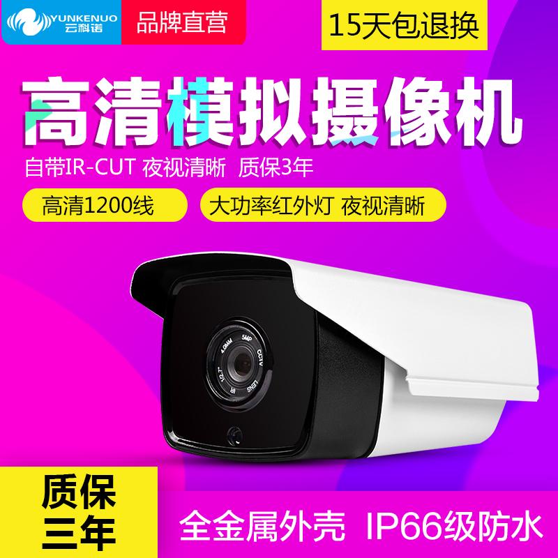 Инфракрасная камера Аналоговые камеры наблюдения HD 1200 линия инфракрасного ночного видения монитор Открытый водонепроницаемая камера