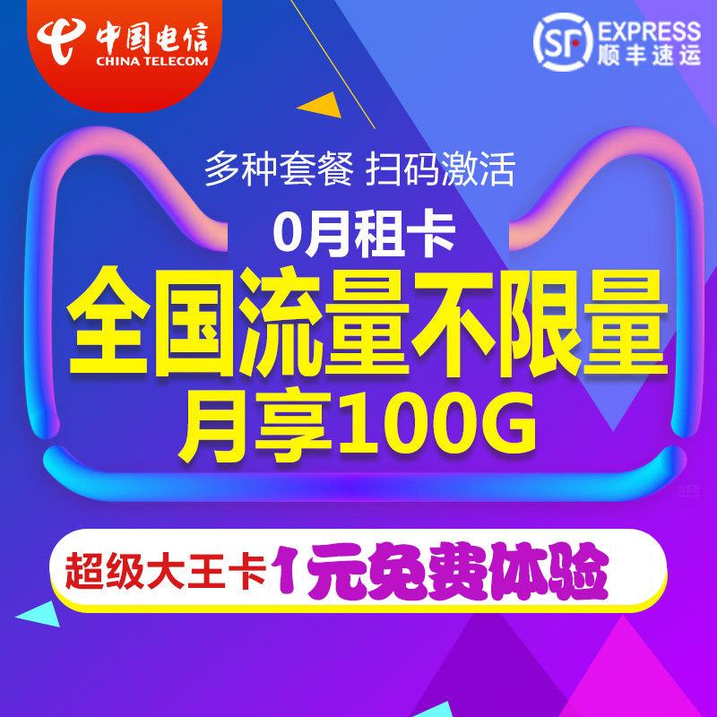 湖南电信4g手机卡0月租电话卡无线上网卡流量卡低消费全国通用Y