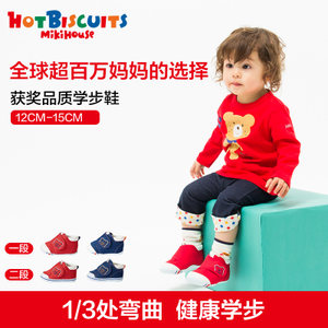 MIKIHOUSE HOT BISCUITS获奖品质经典一二段学步鞋保护骨骼集货