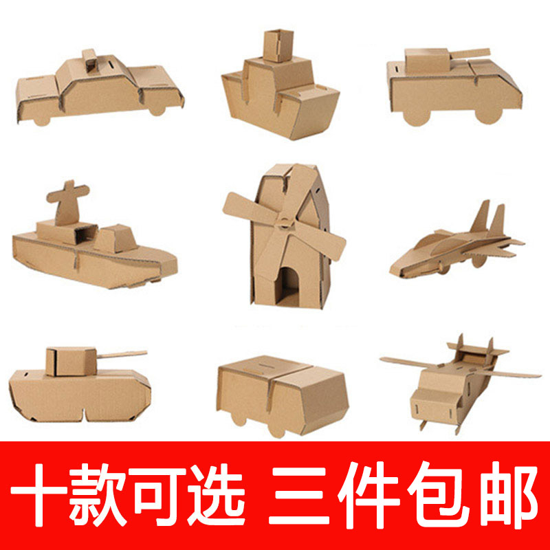 汽车DIY模型飞机幼儿园纸箱包涂色填色纸板手工儿童材料坦克纸壳