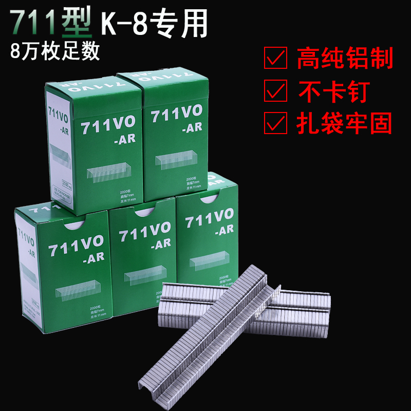 USD 79.02] Supermarket special supplies 711 aluminum nail bar mouth ...