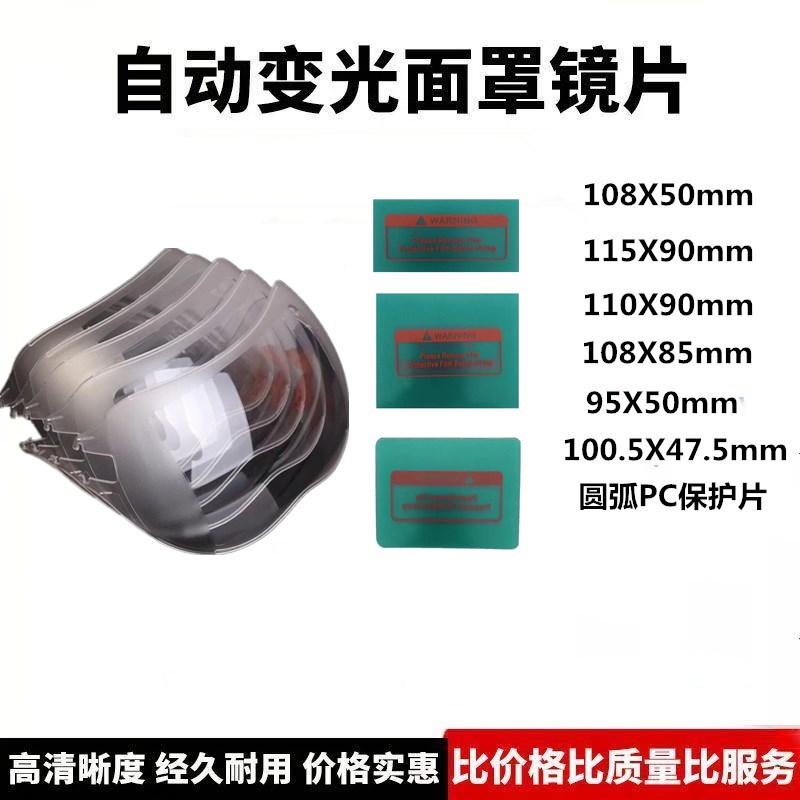自动变光焊帽面罩防飞溅PC内外保护片玻璃电焊塑料镜片正版现货