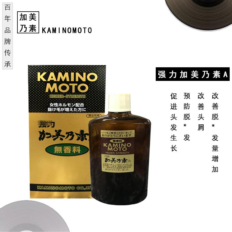 香港直邮kaminomoto强力加美乃素A无香料生#发剂200ml