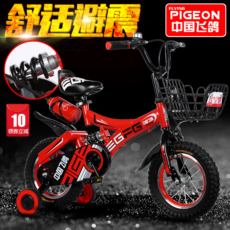 Usd 111 64 Flying Pigeon Children Bicycle 3 Years Old Baby Bicycle