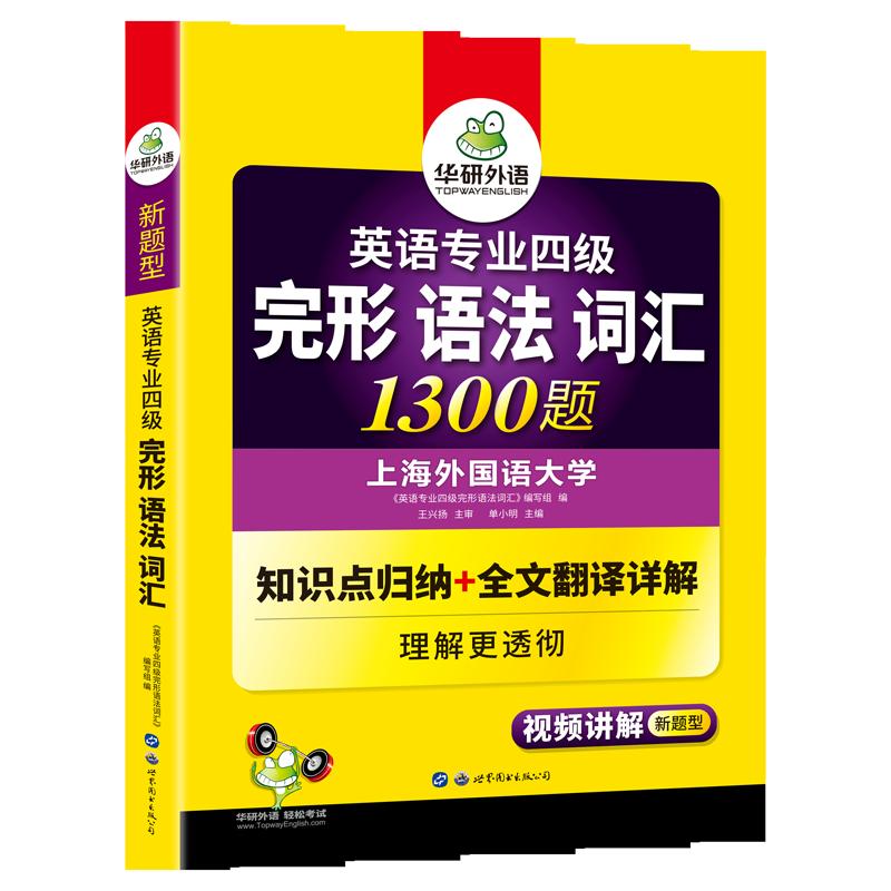2021华研外语专四完形语法词汇