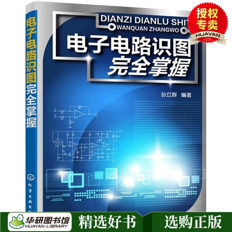 electronic circuit diagram fully grasp the electrical book self-study  zero-based wiring circuit diagram entry 2018 electrician basic knowledge  book power