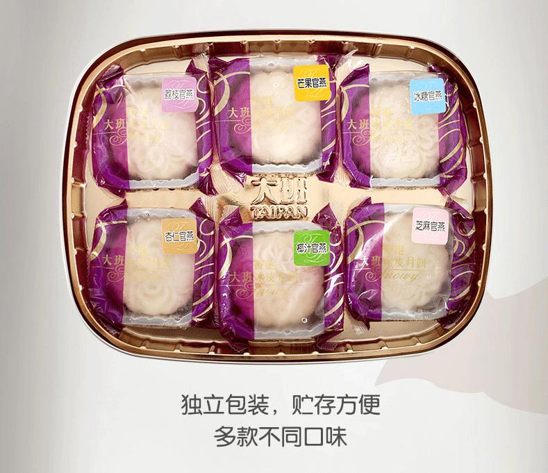 深圳大四喜月饼