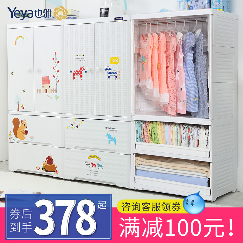 Usd 21004 Yeya Ya Baby Wardrobe Thickened Childrens Locker Drawer