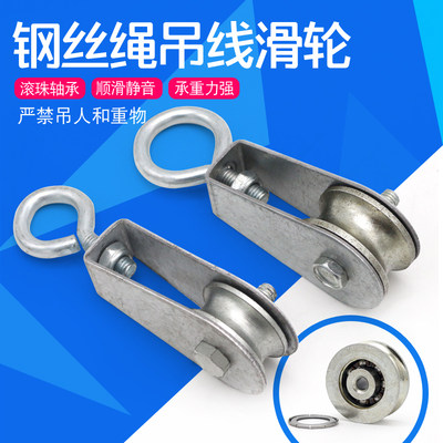 Supply crane driving cable pulley cable chair pulley bearing wheel micro wire rope label promotion