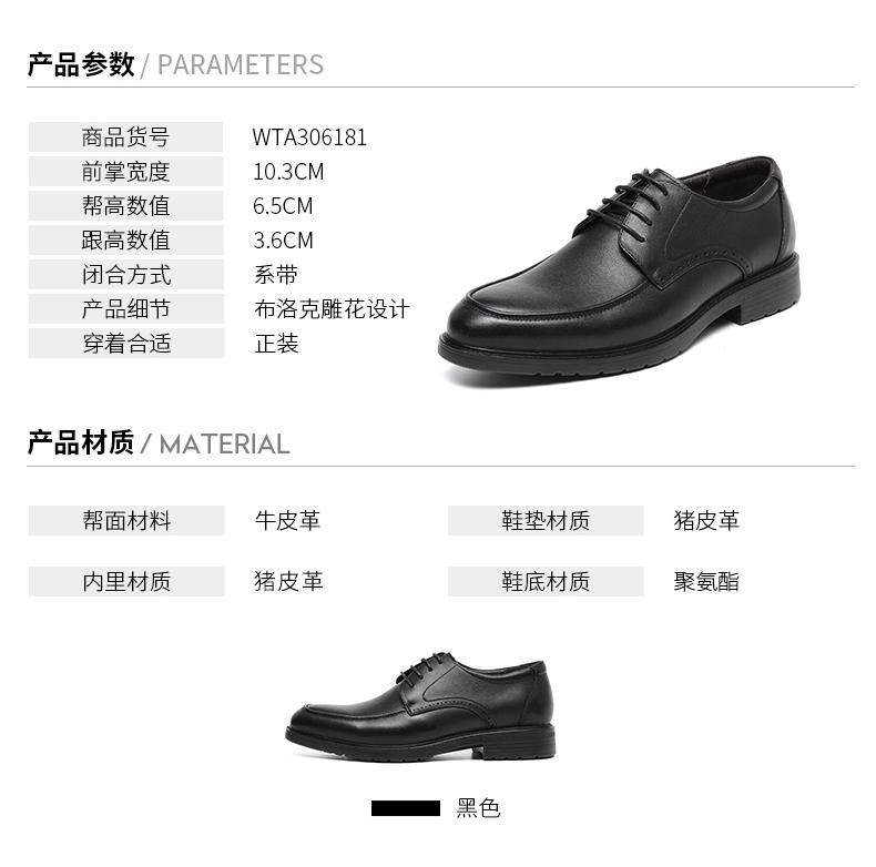 红蜻蜓 男式头层牛皮商务休闲皮鞋 图7