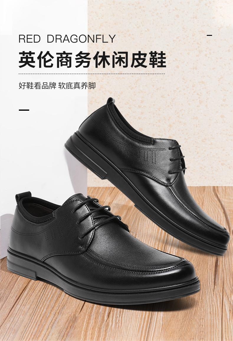 红蜻蜓 男式头层牛皮商务休闲皮鞋 图1