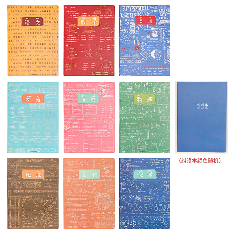 The Whole Department Plus One Error Correction Book (10 Books)