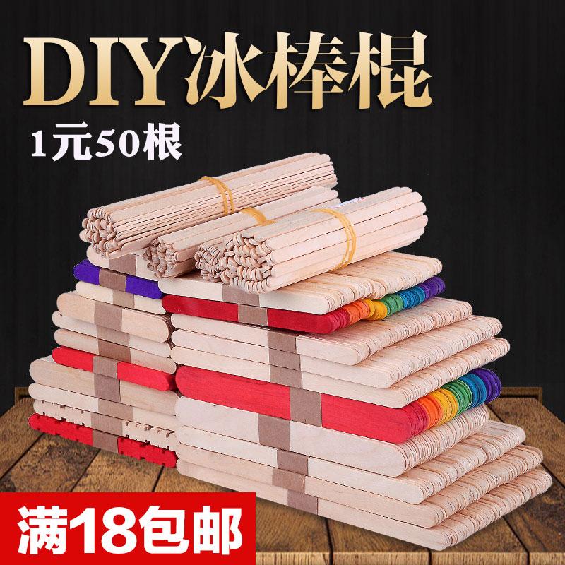 Ice cream stick diy handmade model room material popsicle stick ice cream stick wood stick wooden stick multi-model wooden stick