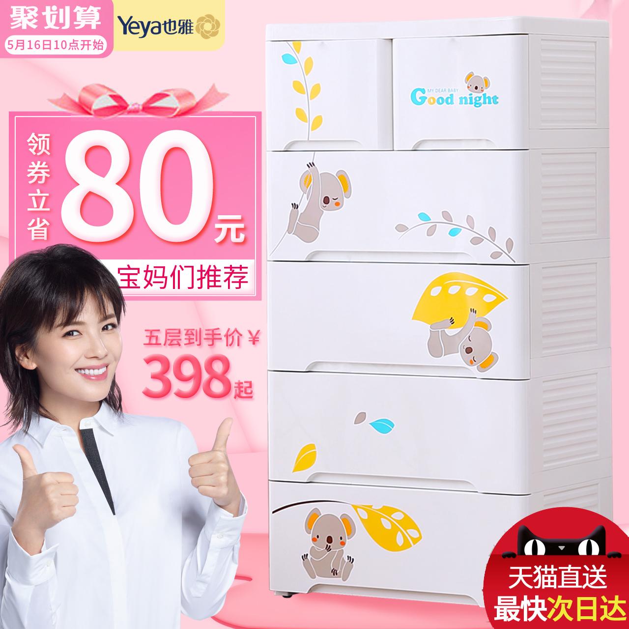 Yeya также элегантный ребенок ящик хранение шкаф ребенок гардероб пластик мультики хранение кабинет ребенок комод