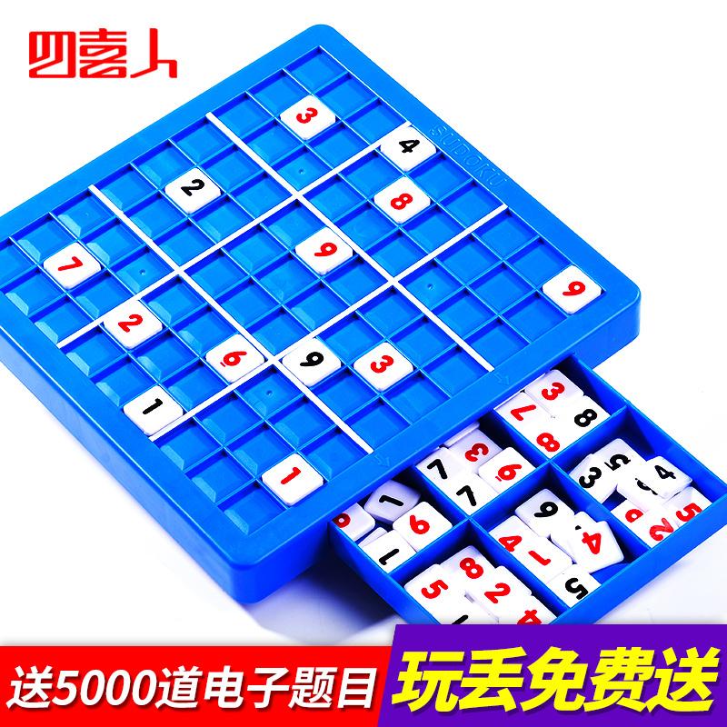 Четыре человека большой игры в судоку детские Судоку Jiugongge обучающие игрушки 8-10-12 лет мужские и женские ребенок
