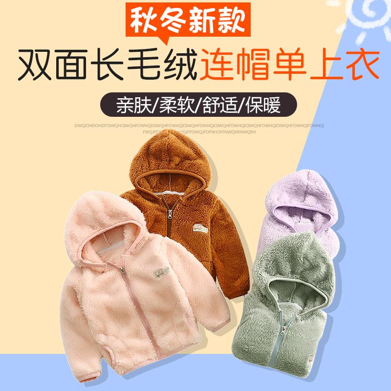 1-10岁儿童毛绒外套秋冬新款宝宝珊瑚绒连帽加厚绒男女童拉链童装