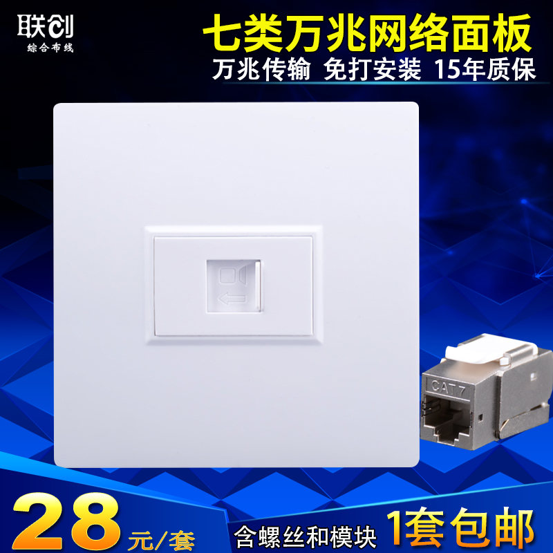 86型cat7七类单口插座模块万兆网线网络RJ45屏蔽网络面板面板开关