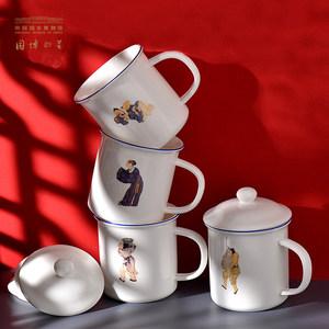 中国国家博物馆穿越千年陶瓷带盖水杯经典复古学生创意杯子礼物