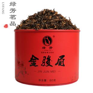 6罐*80g金骏眉红茶武夷山桐木关茶叶