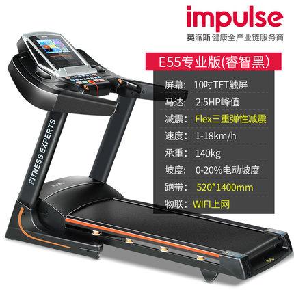 英派斯E55健身多功能电动跑步机家用款音减肥超静折叠式