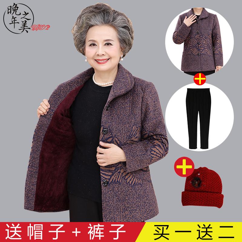 中老年人秋装女60岁70奶奶加绒外套妈妈秋冬套装80老人衣服太太