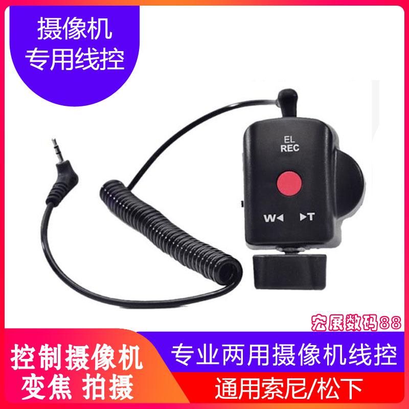 索尼AX700 Z190 Z280松下CX200UPX360摄像机云豹遥控线控器通用