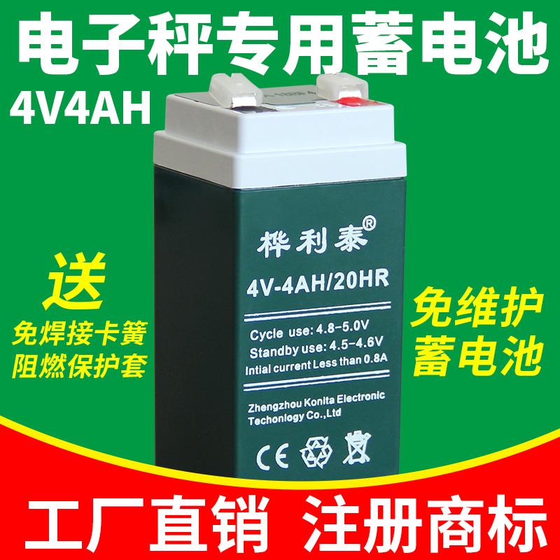 Электронный сказал не требующий обслуживания свинцово-кислотная батарея 4v4ah20hr цена электронный вес батареи 4V4AH аккумулятор
