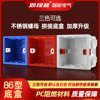 Universal cartridge 86 household wall switch socket concealed bottom box retardant PVC junction box can be spliced ​​box